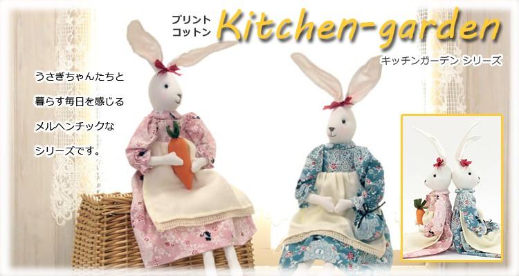 Kitchen-garden〜キッチンガーデン〜