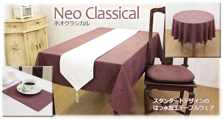 Neo Classical〜ネオクラシカル〜