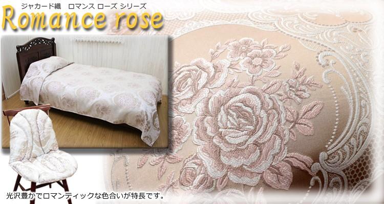 Romance Rose〜ロマンスローズ〜
