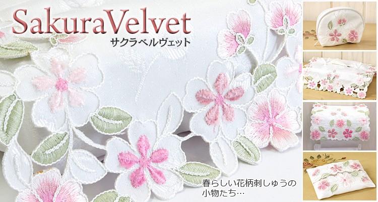 SakuraVelvet〜サクラベルヴェット〜