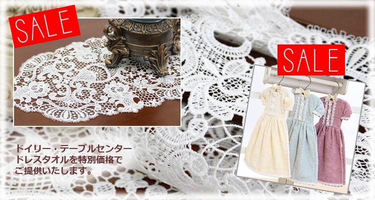 特価品〜SALE〜