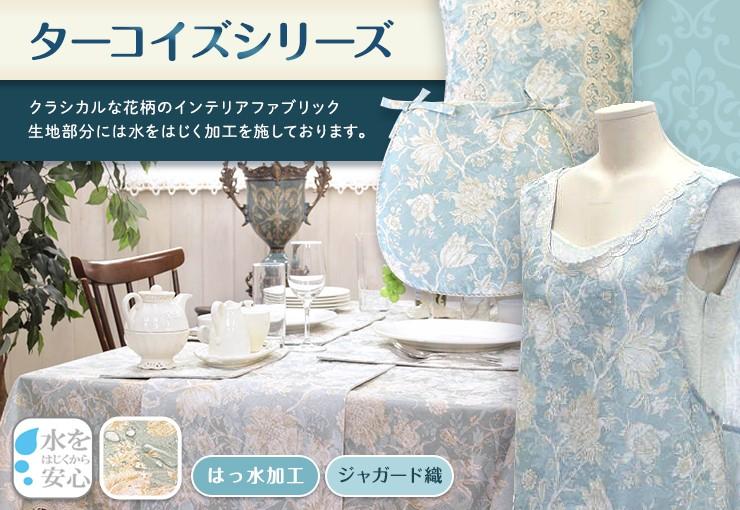 Turquoise〜ターコイズ