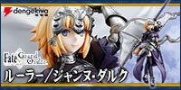 ルーラー/ジャンヌ・ダルク 完成品フィギュア