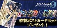 TCGファイアーエムブレム0(サイファ) キャンペーン