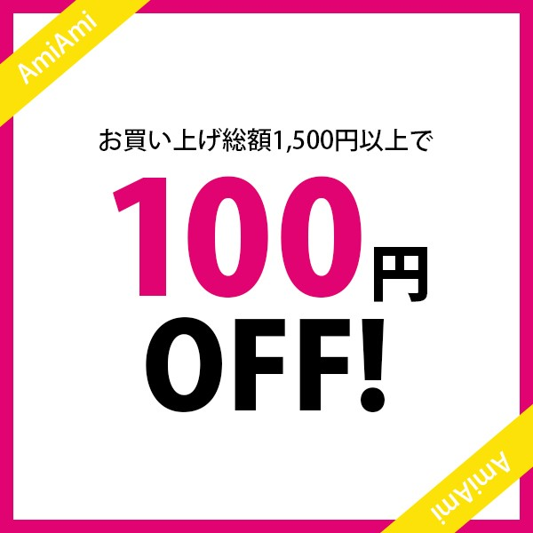 【AmiAmi】SPECIALクーポン★1,500円以上お買い上げで100円OFF!