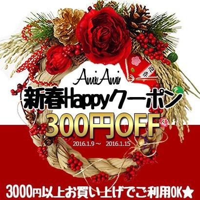 【AmiAmi】 新春Happyクーポン★3000円お買い上げで300円引き♪