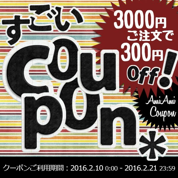 【AmiAmi】 すごいクーポン★3000円お買い上げで300円引き♪