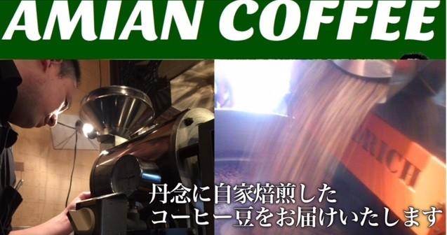 自家焙煎コーヒー豆通販 アミアンコーヒー