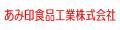 あみ印 ロゴ