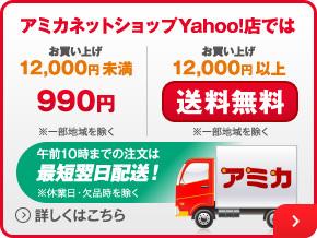 """""""アミカネットショップYahoo!店の送料"""