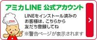 アミカLINE@ LINEをインストール済みのお客様は、こちらからお友だち登録してね※警告ページが表示されます