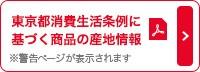 東京都消費生活条例に基づく商品の産地情報