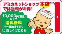 アミカネットショップ本店では送料がお得! 10,000円(税込)以上で送料無料