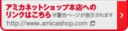 アミカネットショップ本店へのリンクはこちら※警告ページが表示されますhttps://www.amicashop.com
