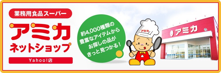 業務用食品スーパー アミカネットショップYahoo!店 約4000種類の豊富なアイテムからお探しの品がきっと見つかる!