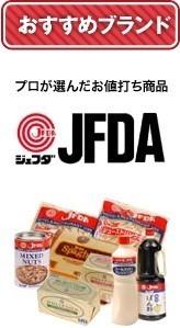 おすすめブランド プロが選んだお値打ち商品 JFDA