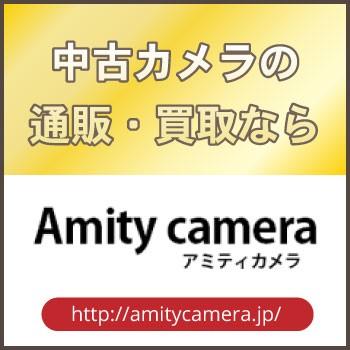 アミティカメラ