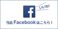 アルプスカメラ facebookページ
