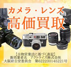 アルプスカメラ買取ページ