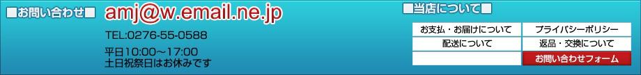 お問い合わせ TEL.050-3717-8887 FAX.027-202-0929 営業時間 9:00〜18:00 定休日:土日祝祭日 受注確認メール件名の5桁の注文番号をお知らせ頂くと幸いです。
