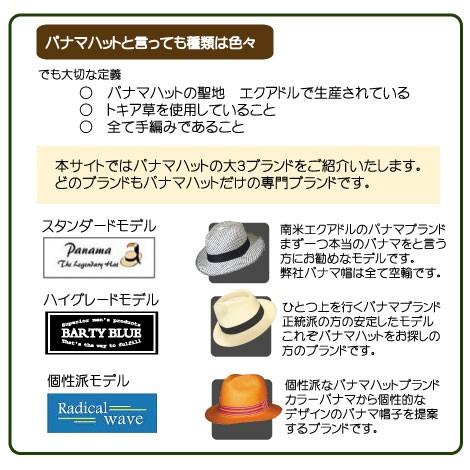 本物のパナマハットを手にして頂きたい。アムマックスヤフー店は本物のパナマ帽子をお届けできます