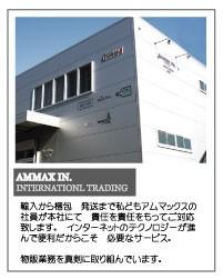 アムマックス本社