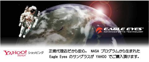 全米で大人気のNASAの研究開発で生まれたサングラス 鷲の目がアイケアのヒントになり 地球上で最も優れたサングラスとして知られる イーグルアイズ