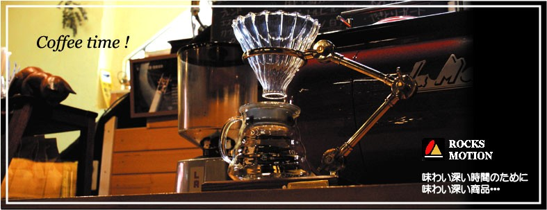 どこまでもお洒落なコーヒースタンド 珈琲関連アイテムの数々