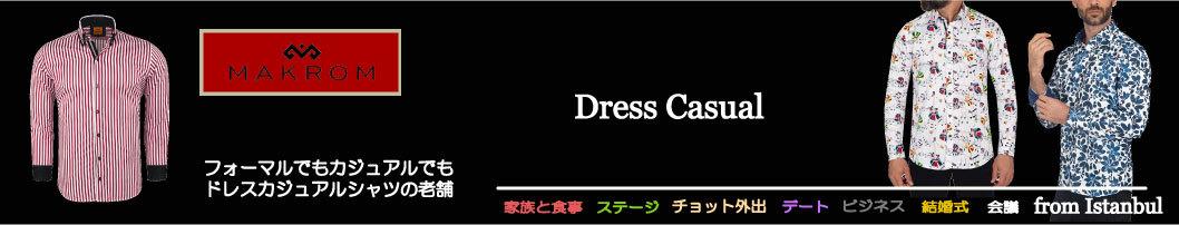 ドレス カジュアルシャツはマクロムが作った言葉