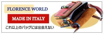 世界最高峰のイタリア製革鞄