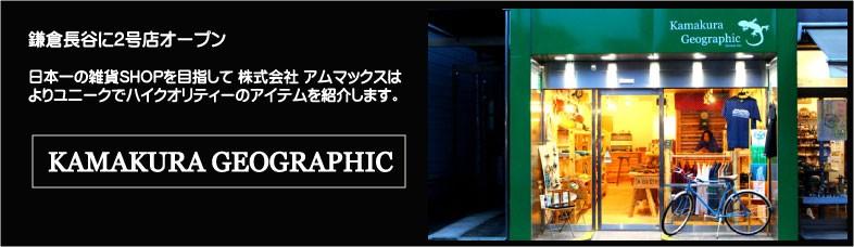 鎌倉で最もファッショナブルなストア