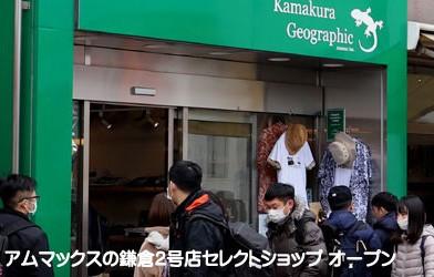 鎌倉に2店舗目の直営セレクトショップ