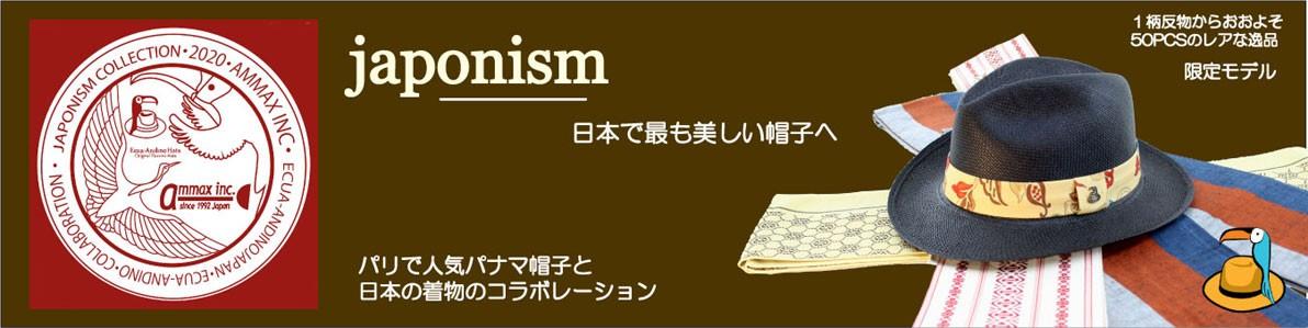 世界的に注目されるジャポニズムパナマハット