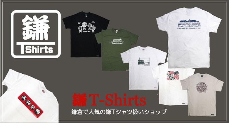 鎌倉で最もホットなTシャツをYAHOO通販で