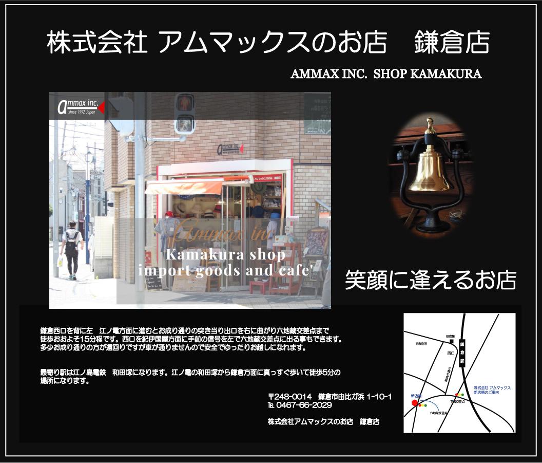 駅から徒歩わずか1分 笑顔に会える アムマックスのお店 鎌倉店