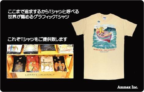 これぞTシャツ 本当のアート シルクプリントTシャツをご提供できます