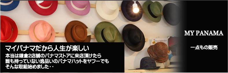世界に一つだけのパナマ帽子が貴方の手に ヤフー独自の取組