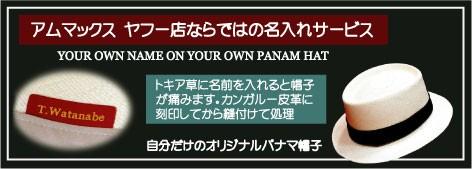 本当のパナマハットへの名入れ