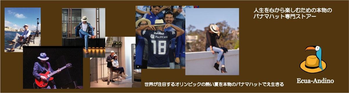 一味違う オリンピックイヤーを本物のパナマ帽子で歩く