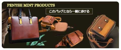 いつも一緒にいるからこだわりたい革鞄 ペニッシュミントの最高級レザーバッグ