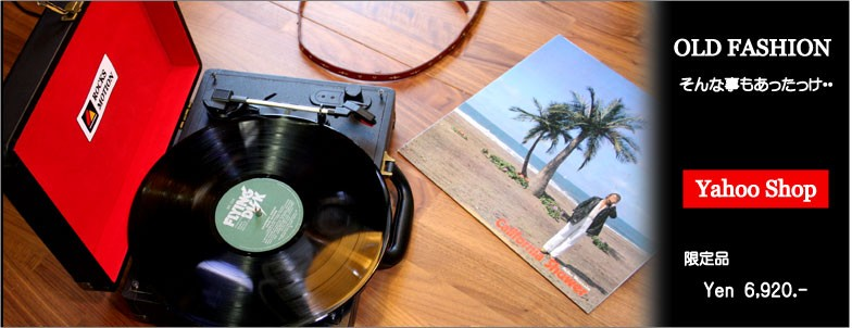 レコードプレーヤーを限定で格安でご提供中 YAHOOマムマックス店の目玉商品