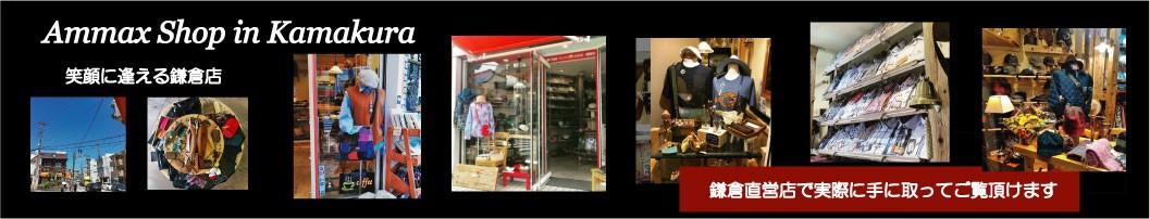 鎌倉六地蔵 笑顔に会える アムマックスのお店 鎌倉店