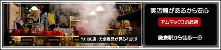 アムマックス直営店 輸入雑貨 (株)アムマックスのお店 鎌倉店 plus Naturadical Cafe