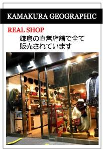 鎌倉の直営店で全ての商品が手に取ってご覧になれます