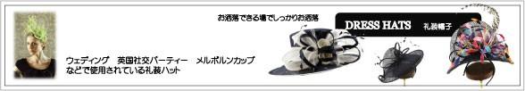 礼装を派手やかに飾る帽子