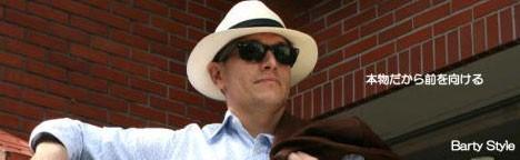 一クラス上を行くパナマ帽子