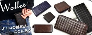 さりげないお洒落な財布