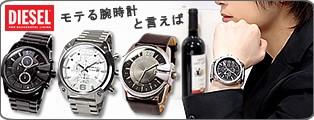 人気のカジュアル腕時計 DIESEL