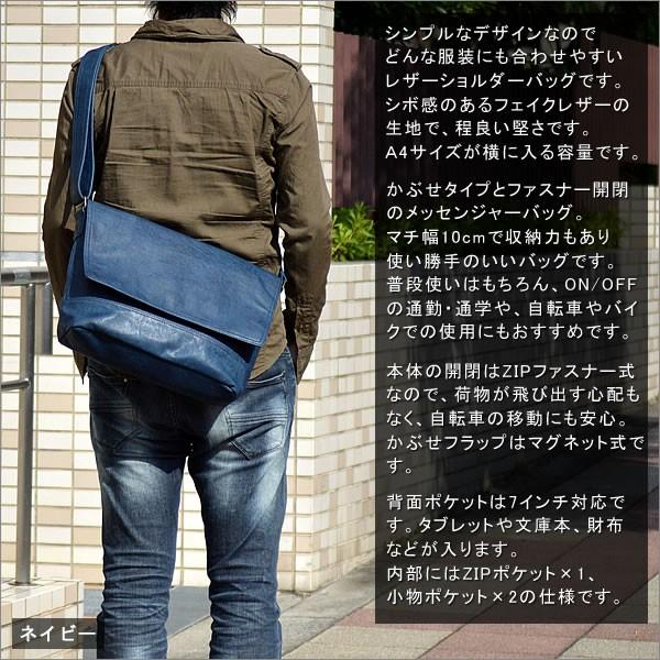 ショルダーバッグ/メッセンジャーバッグ/レザーショルダーバッグ/メンズ/メンズバッグ/男性用ショルダーバッグ/鞄/PUレザー/【ショルダーバッグ】【メンズ】