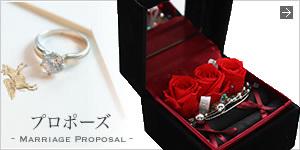 プロポーズ 立てて飾れる花束